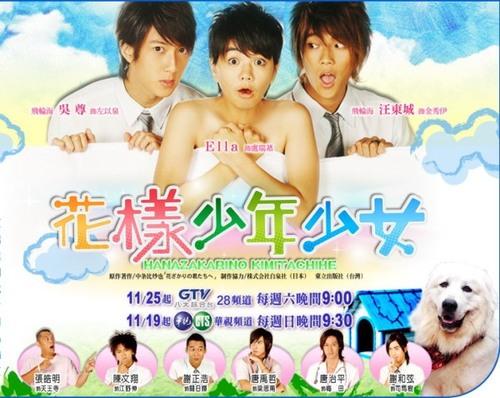 hanakimi-501373-1372657684_500x0.jpg