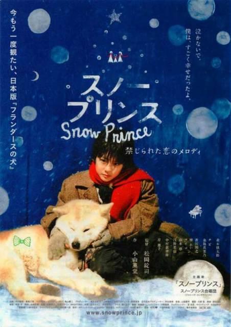 snowprincemovieposter20-390292-137263320