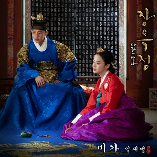 1a-Jang-Ok-Jung-and-King-Lee-Soon-137490