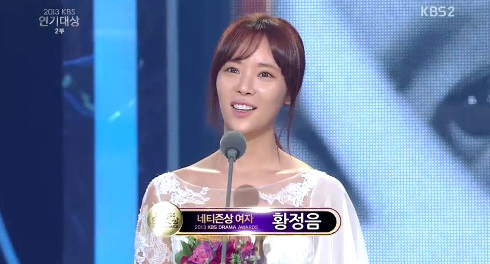 Nữ diễn viên Hwang Jung Eum.