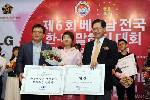 giải Đặc biệt phần thi tiếng Hàn được trao cho bạn Vương Thị Bích Liên (Đại học KHXH&NV TP. HCM)