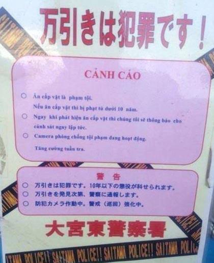 Tấm biển cảnh cáo tội ăn cắp tại Nhật được viết bằng tiếng Việt gây xôn xao trong cộng đồng mạng. Ảnh: Facebook