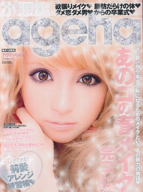 Một điều đặc biệt mà chỉ có Nhật mới có, đó là những tạp chí chỉ chuyên về một dòng thời trang riêng. Tạp chí Ageha dành cho những cô nàng theo đuổi phong cách công chúa (hime gyaru), tạp chí Spoon chuyên viết cho các mori girl, hay tạp chí Kera dành cho tín đồ của thời trang punk  gothic,&