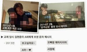 Lộ bằng chứng Kim Hyun Joong đánh bạn gái nhiều lần