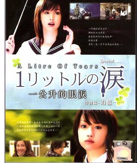 là một trong những bộ phim nổi tiếng nhất với người dân xứ sở hoa anh đào. Loạt phim truyền hình này được dựng theo quyển nhật ký của cô bé 15 tuổi Aya, một bệnh nhân mắc chứng bệnh Thoái hoá dây thần kinh tiểu não.