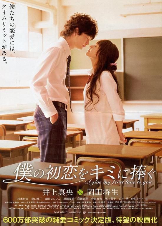 Takuma và Ayu gặp nhau ở bệnh viện từ khi còn là 2 đứa trẻ, bố của Ayu là bác sĩ trực tiếp chữa trị bệnh tim cho Takuma. Cả 2 cùng lớn lên và trải qua nhiều kỷ niệm đẹp bên nhau. Tuy nhiên, khi biết mình được chẩn đoán sẽ không thể sống qua tuổi 20, Takuma đã quyết định cắt đứt tình cảm với Ayu. Chuyện tình trong sáng của Takuma và Ayu đã lấy đi không ít nước mắt của khán giả trẻ.