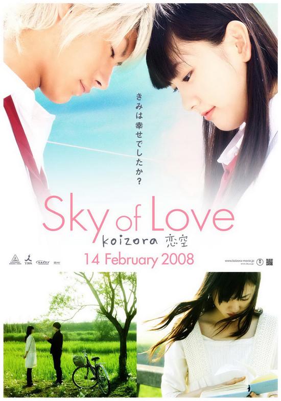 Bộ phim được chuyển thể từ một tiểu thuyết cho điện thoại di động cùng tên rất nổi tiếng với các nữ sinh Nhật Bản. Câu chuyện nói về tình yêu đẹp nhưng cũng đầy nước mắt của 2 người bạn cùng trường là Mika và Hiro.