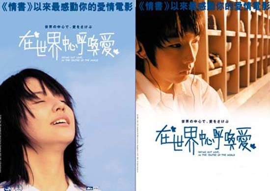 Bộ phim nổi tiếng được dựa trên cuốn tiểu thuyết ăn khách cùng tên với nội dung kể về chuyện tình yêu của Sakutaro và người bạn gái thời trung học Aki. Hai người bạn cùng lớp dần dần cảm mến nhau và cùng nhau trải qua những kỷ niệm đẹp như mơ. Nhưng quãng thời gian hạnh phúc sớm tan đi vì Aki mắc chứng bệnh ung thư máu. Câu chuyện được tiếp diễn 17 năm sau khi Aki mất, Sakutaro tình cờ nhận được cuốn băng ghi âm cuối cùng của Aki từ người vợ sắp cưới của mình.