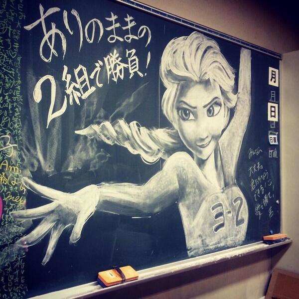 blackboard-art.jpg