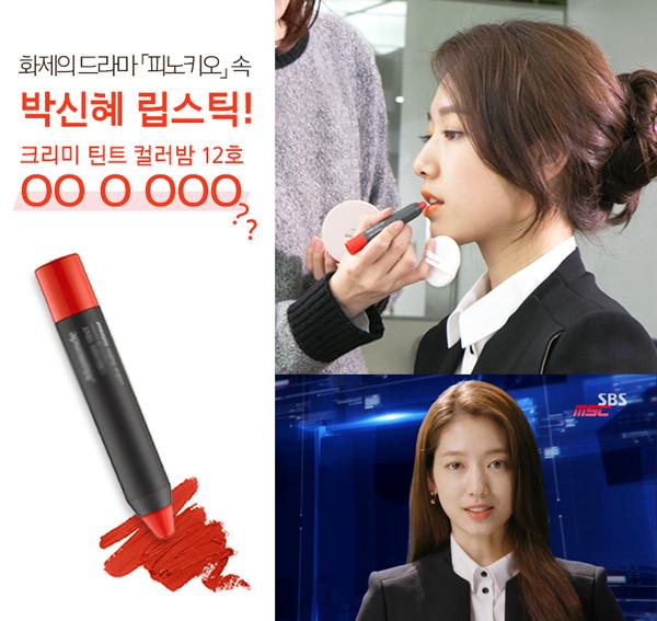 """Trong tập 5, khi được chuyên gia trang điểm """"tân trang"""" trước khi lên bản tin, bí mật làm đẹp của cô nàng đã được tiết lộ. Loại son Shin Hye sử dụng là son dạng lì của một thương hiệu Hàn Quốc do chính cô nàng đang làm gương mặt đại diện."""