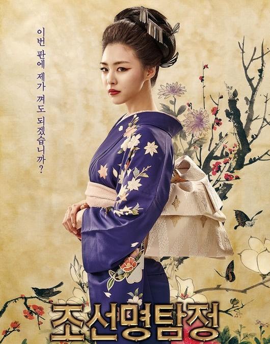 Lee Yeon Hee mặc kimono Detective-K-Secret-of-the-Lost-Island