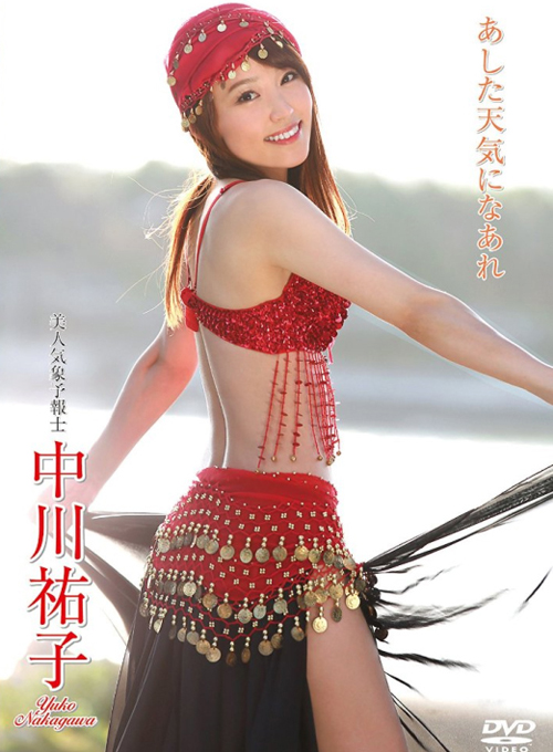 Mới đây, Yuko Nakagawa tiếp tục gây ngạc nhiên khi phát hành DVD đầu tay với những hình ảnh khoe dáng trong trang phục bikini. Nhận được vô số lời tán dương, Yuko cho biết cô chưa từng nghĩ mình có hình thể đẹp và thấy ngại ngùng khi phải tạo dáng sao cho gợi cảm.