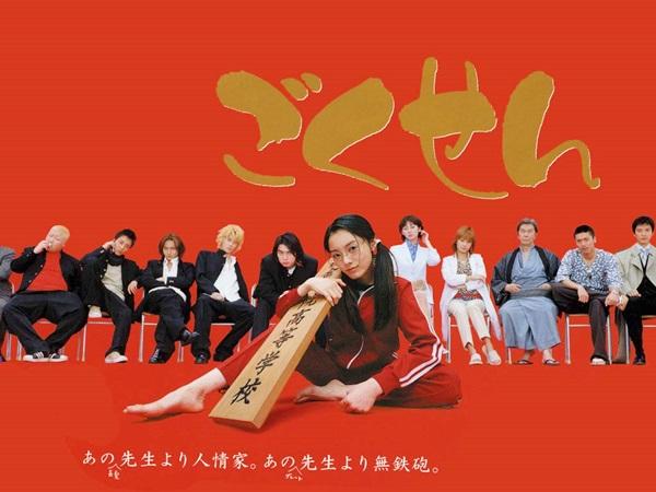 Gokusen là một bộ phim xuất sắc cả về nội dung và diễn xuất, nổi bật nhất là vai diễn cô giáo Kumiko.