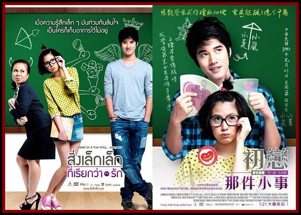 Bộ phim có tựa tiếng Việt là Mối tình đầu, được ra mắt vào năm 2010. Crazy Little Thing Called Love là bộ tình cảm, lãng mạn được xây dựng theo mô típ Hoàng tử - Lọ Lem quen thuộc.