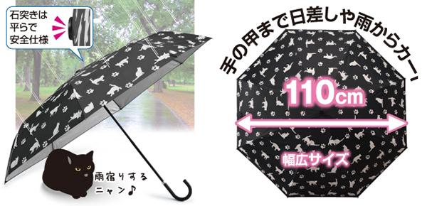 Cat-Stroll-UV-Parasol-1-1569-1433147922.