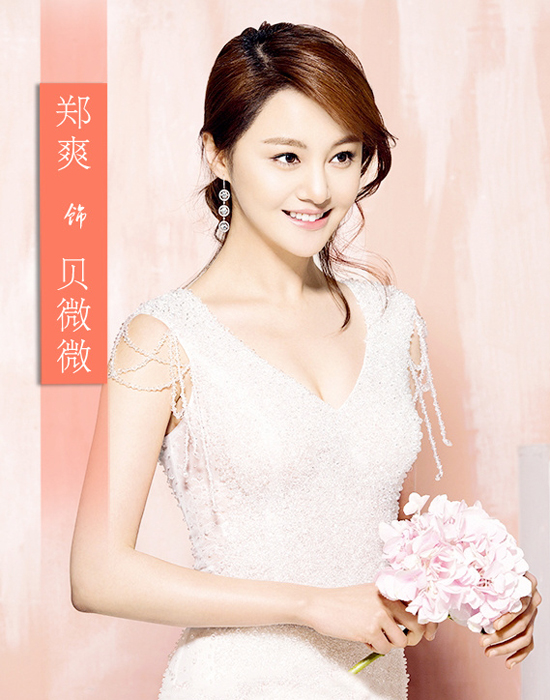 zheng-shuang-3357-1434863152.jpg