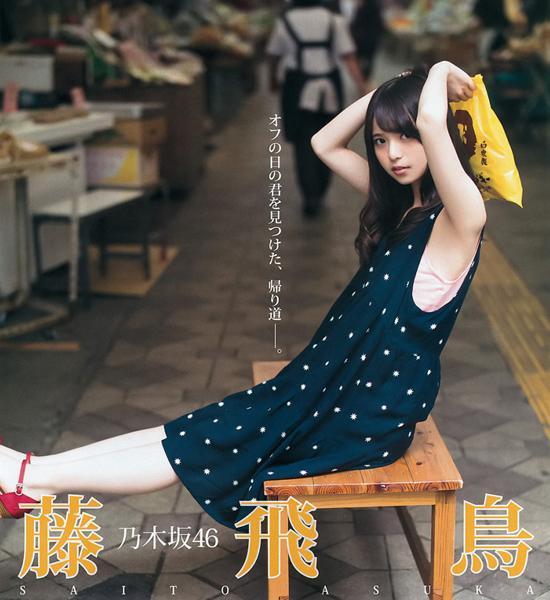 Không chỉ ca hát, làm mẫu ảnh, Asuka còn được khán giả yêu mến khi xuất hiện nhiều trên   TV show R no Housoku của đài NHK.
