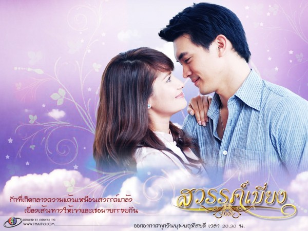 Sawan Biang là phim truyền hình đạt ratings cao nhất của đài CH3 vào năm 2008. Bộ phim không những giúp Ken Theeradeth và Anne Thongprasom trở thành cặp đôi màn ảnh được yêu thích nhất mọi thời đại, mà còn giúp họ thu về hàng loạt giải thưởng danh giá của điện ảnh Thái Lan.