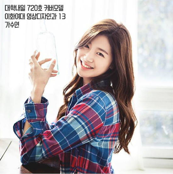 Ga-Soo-Yeon-3-PNG-6480-1438336131.png