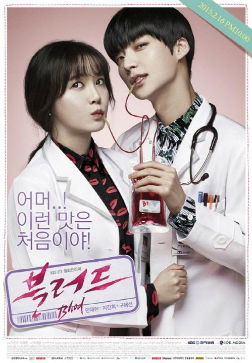 Blood-Korean-Drama-p1-7363-1439109603.jp