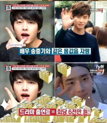 Lee Jong Suk bị chê 'kém tầm' khi so với Song Joong Ki