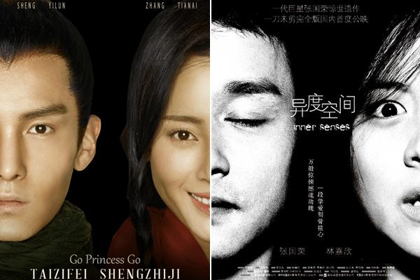 thai-tu-phi-thang-chuc-ky-duoc-che-poster-phim-bom-tan-4