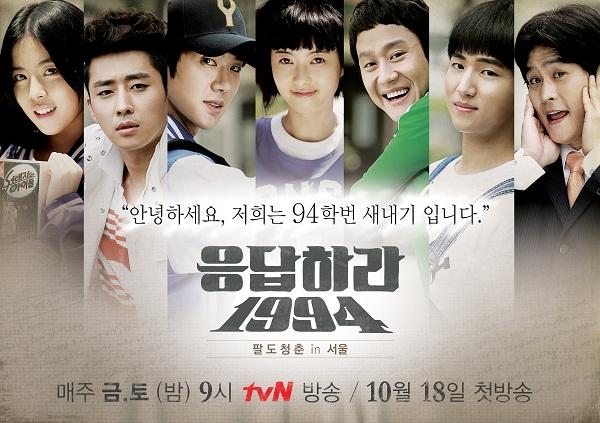 Nối tiếp thành công của bộ phim Reply 1997, Reply 1994 kể lại câu chuyện về các sự kiện văn hóa nổi bật ở Hàn Quốc năm 1994, với sự xuất hiện của ban nhạc idol đầu tiên của Kpop, Seo Taiji and Boys, và đội bóng rổ của Đại Hàn Dân quốc.