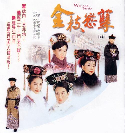 Bộ phim Thâm Cung Nội chiến do đài TVB sản xuất phơi bày mọi thủ đoạn nham hiểm của các mỹ nhân, nhưng cũng làm nao lòng khán giả về số phận bi thương của họ. Phim ra mắt vào tháng 8/2004 và tạo nên một cơn sốt lẫy lừng trên màn ảnh nhỏ của các quốc gia châu Á, mở ra một kỷ nguyên phim hậu cung trên sóng truyền hình. Phim cũng chính là tiền đề cho hàng loạt các phim cung đấu sau này.