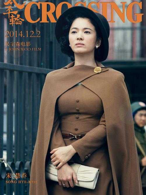 Tuy nhiên, ngay sau đó, Song Hye Kyo lại nhận lời đóng hai tác phẩm điện ảnh   Trung Quốc gây thất vọng là The Crossing và The Queens. Trong hai bộ phim này,   nữ diễn viên bị đánh giá là