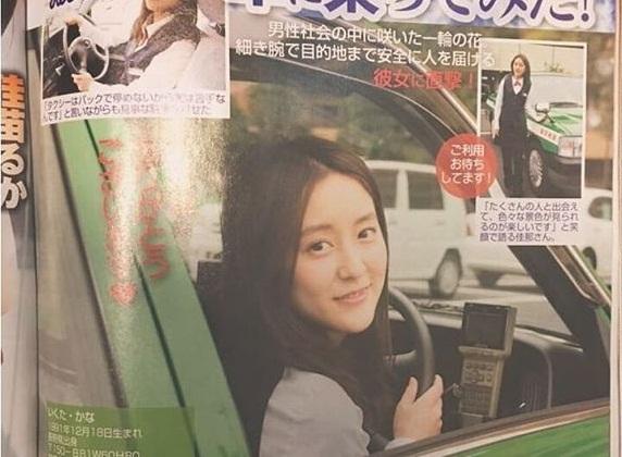 Ikuta-Kana-7-7792-1459240097.jpg