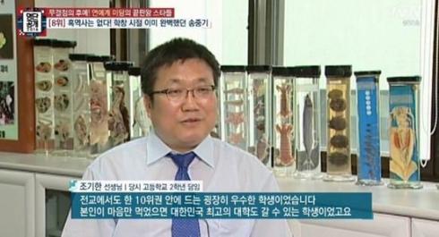 Lộ bảng điểm không tưởng của 'soái ca'' Song Joong Ki