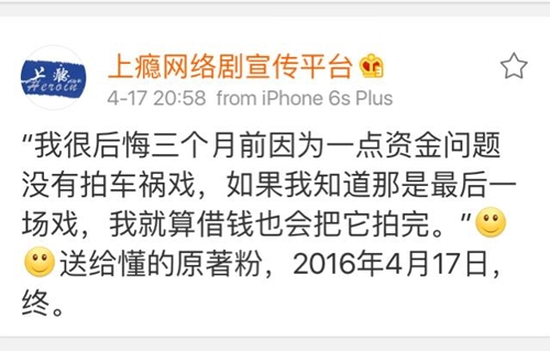 """Thông tin từ đoàn làm phim """"Thượng Ẩn"""" khiến fan sững sờ."""