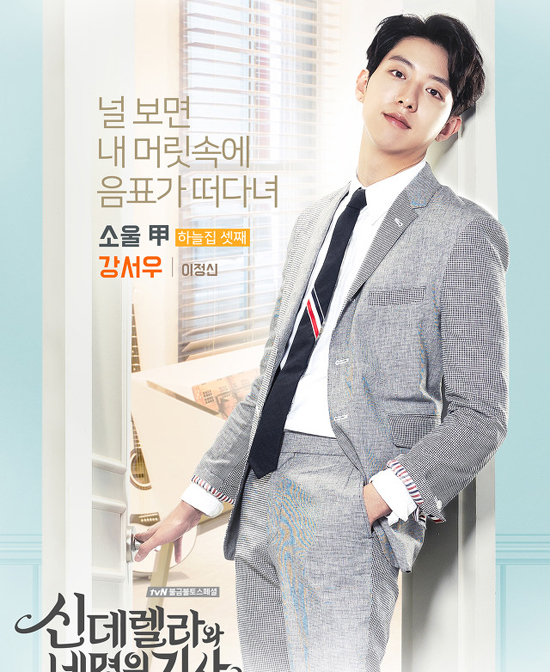 Kỵ sỹ thứ 3 là KangSeo Woo (Lee Jung Shin)