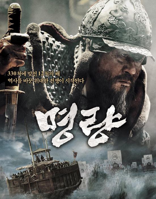 The Admiral: Roaring Currents (Đại thủy chiến)  là một bộ phim điện ảnh dã sử cổ trang lịch sử lấy bối cảnh trận chiến Myeongnyang diễn ra ở bờ biển phía Tây Nam Triều Tiên và cuộc đời vị tướng tài giỏi góp phần cho chiến thắng lịch sử do nam diễn viên Min sik thủ vai. Thông qua đoạn trailer chúng ta được chứng kiến một khung cảnh vô cùng hoành tráng bởi những chiến thuyền đầy oai vệ và bên trong chứa đầy binh lính và khí tài. Một người đàn ông trung niên với đôi mắt lăm lăm đầy uy mãnh hướng về kẻ thù là quân đội của Nhật Hoàng, với dã tâm muốn chiếm đoạt và mở rộng lãnh thổ. Cuộc hải chiến đầy hoành tráng diễn ra được xử lý trên nền đồ họa tiên tiến bật nhất hiện nay với mong muốn mang lại cho người xem những cảnh quay và thước phim hoành tráng về sự kiện lịch sử gắn mốc trong người dân Hàn Quốc.