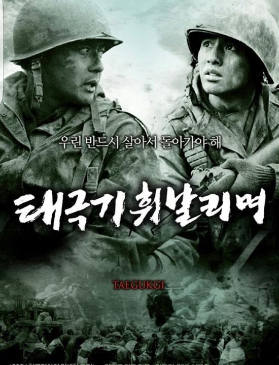 Taegukgi kể về hai anh em ruột Jin-Tae và Jin-Seok đi làm lính cho quân đội Nam Hàn khi chiến tranh Triều Tiên xảy ra vào năm 1950, người anh Jin-Tae luôn xả thân thi hành những nhiệm vụ nguy hiểm để giúp người em Jin-Seok còn có cơ hội trở về nhà học đại học.  Ngay sau khi công chiếu, Taegukgi đã thu hút hơn 11 triệu khán giả đến rạp xem (chỉ tính riêng ở thị trường Hàn Quốc)