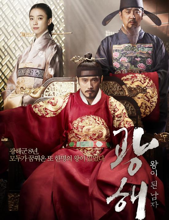 Masquerade dựa trên một phần lịch sử về cuộc đời Gwang-hae - vị vua thứ 15 của đế chế Choson và là một vị hoàng đế tài năng nhưng rất tàn bạo. Theo ghi chép lịch sử, có những sự kiện xảy ra trong 15 ngày vào năm thứ tám của triều đại Gwang-hae đã được che giấu. Bộ phim được triển khai dựa trên những nghi vấn đó.