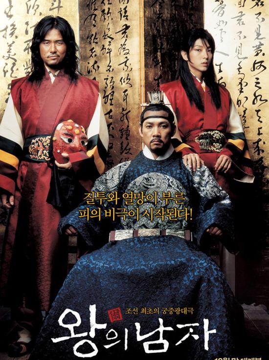 Được làm dựa theo kịch bản của một vở kịch khá nổi tiếng đã được trình diễn vào năm 2000, phim có bối cảnh ở thời đại Chosun tại Hàn Quốc. Thời bấy giờ có hai anh hề là Jang Saeng và Gong Gil (người mà Jang Saeng có một tình cảm đặc biệt dành cho ở tận đáy lòng) cùng nhau biểu diễn một tiểu phẩm có nội dung châm biếm nhà vua và sủng thiếp Nok Su. Nhà vui vô tình xem được màn trình diễn ấy và vô cùng yêu thích tài nghệ của hai người. Ông cho phép Gong Gil và Jang Saeng vào cung để hầu hạ mình và sau đó lại tỏ vẻ yêu mến Gong Gil một cách đặc biệt. Tình cảm này đã khiến cho phi tần Nok Su ganh tức và tìm cách trả thù.