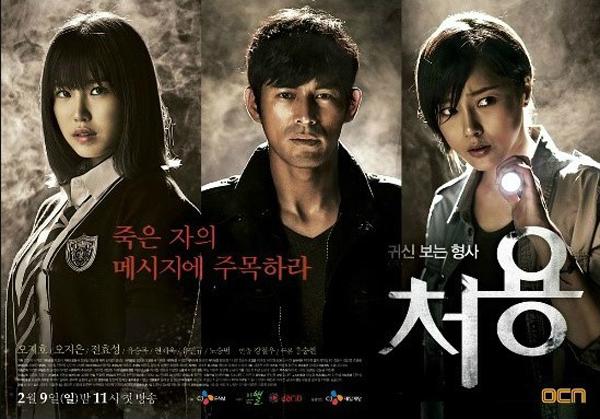 Cheo Yong là bộ phim có màu sắc u tối nhất trong danh sách này.Cheo Yong 2 là bộ phim hình sự xoay quanh nhân vật Yoon Cheo Young (Oh Ji Ho) có khả năng đặc biệt là có thể nghe thấy, nhìn thấy và chạm vào các hồn ma. Anh cùng các đồng nghiệp của mình lần theo các thông điệp của người đã chết để lại từ đó có thể bắt được tội phạm.