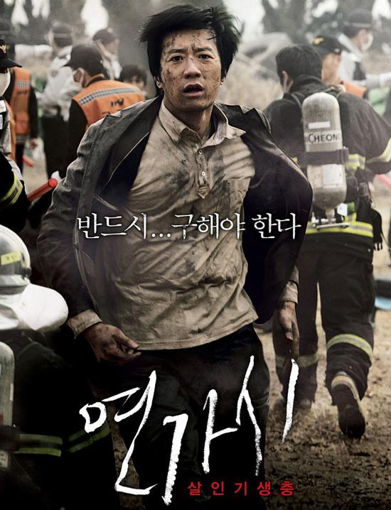 Bộ phim nói về một loại ký sinh trùng liên tục biến đổi có tên gọi Yeongasi hay trùng lông bờm ngựa có khả năng phả hủy cơ thể vật chủ bằng cách kiểm soát dần bộ não và cuối cùng dẫn đến phá hủy hoàn toàn. Kim Myeong-min đóng vai Jae Hyuk, nhân viên một công ty dược nỗ lực tìm cách cứu gia đình anh thoát khỏi đại dịch này.