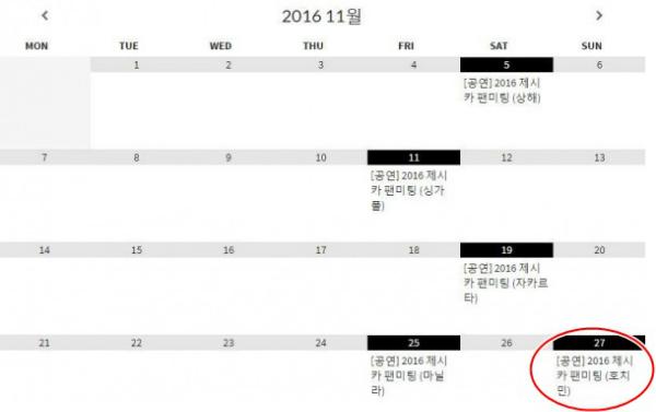 jessica-se-to-chuc-fan-meeting-tai-tp-hcm-vao-ngay-27-11-1