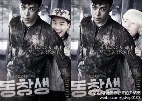 thanh-photoshop-ghep-hinh-exo-big-bang-vao-poster-phim-10