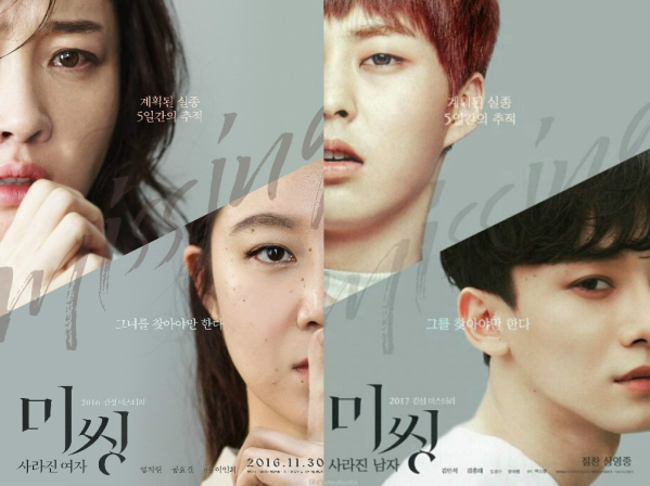 thanh-photoshop-ghep-hinh-exo-big-bang-vao-poster-phim