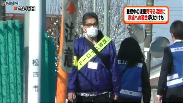 Shibuya Yasumasa làm công việc giám sát ở khu vực ngã tư gần nhà bé Linh.
