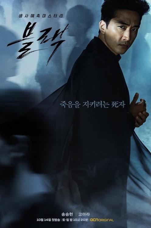 loat-phim-han-sap-phat-song-khong-the-bo-lo-6