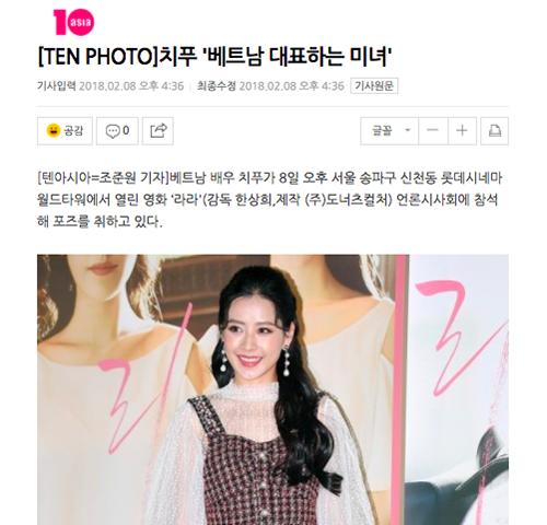 Chi Pu xinh đẹp thu hút truyền thông khi ra mắt phim tại Hàn Quốc - 9