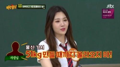 Yura trong chương trình Knowing Brothers.