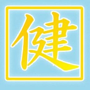Trắc nghiệm: Ký tự Hanzi để biết đâu là điều bạn coi trọng nhất trong cuộc sống này - 2