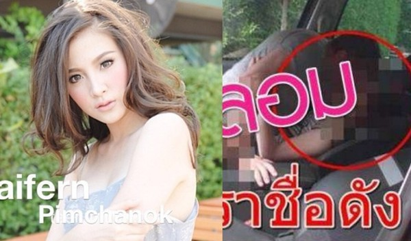 Năm 2017, Baifern tiếp tục vướng một scandal gây chấn động showbiz Thái Lan. Cô bị nghi mây mưa cùng một người đàn ông lạ mặt trong xe ô tô. Bức ảnh nhạy cảm trên được camera tại một trung tâm bảo dưỡng xe ghi lại và tung lên mạng. Thời điểm ấy, khán giả Thái Lan đã yêu cầu Baifern rút lui khỏi làng giải trí.