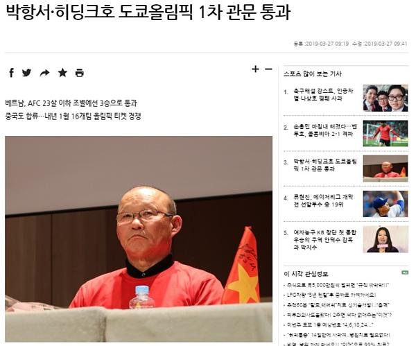 HLV Park Hang-seo trên tờ Hani (Hàn Quốc).