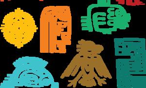 Bói vui: Biểu tượng nào đại diện cho con người bạn theo chiêm tinh học Maya